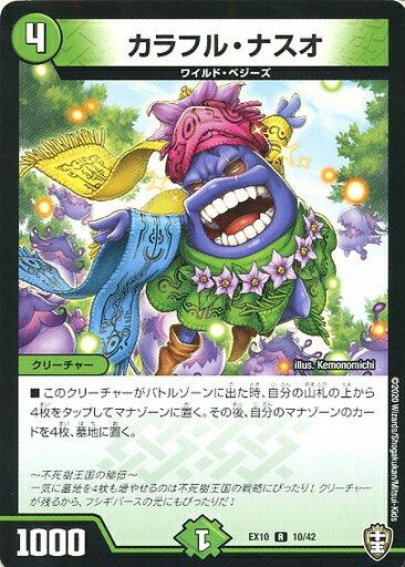 トレーディングカード・テレカ, トレーディングカードゲーム  DMEX10 R 1042 S