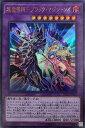 遊戯王 DP23-JP001 ウルトラレア 融合モンスター 超魔導師-ブラック・マジシャンズ 【中古】【Sランク】