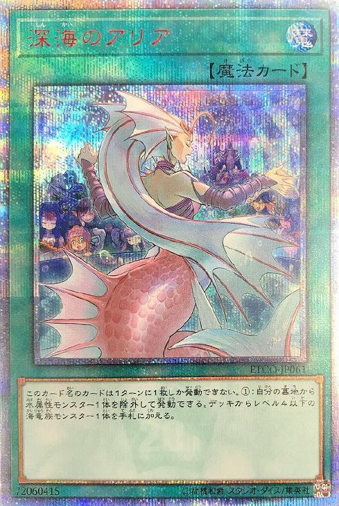 トレーディングカード・テレカ, トレーディングカードゲーム  ETCO-JP061 20th S