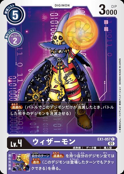 ファミリートイ・ゲーム, カードゲーム  EX1-057 C S