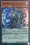 遊戯王 EXFO-JP026 スーパーレア ペンデュラムモンスター 魔導獣 キングジャッカル 【中古】【Sランク】