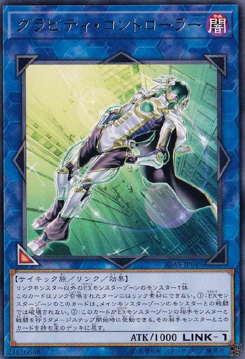 トレーディングカード・テレカ, トレーディングカードゲーム  IGAS-JP049 S