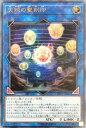 遊戯王 LVP1-JP031 ウルトラレア リンクモンスター 天球の聖刻印 【中古】【Sランク】