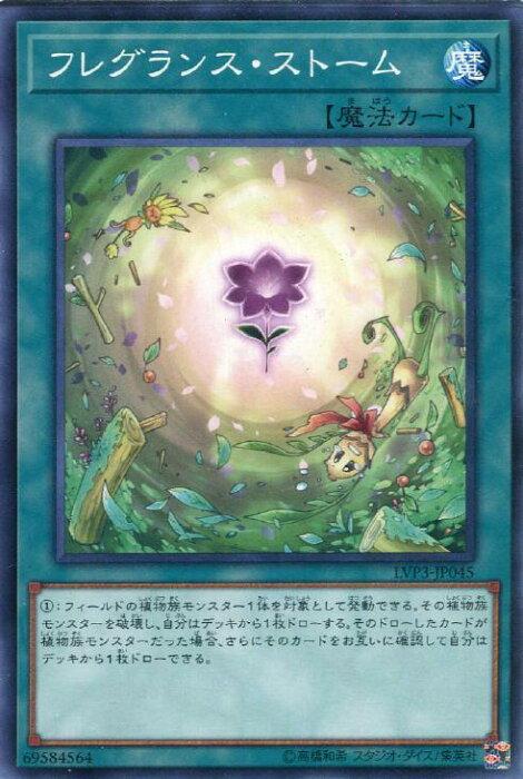 遊戯王 LVP3-JP045 ノーマル 魔法 フレグランス・ストーム 【中古】【Sランク】