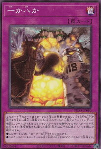 遊戯王 PHRA-JP080 ノーマル 罠 一か八か 【中古】【Sランク】