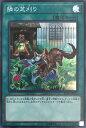遊戯王 RC02-JP041 スーパーレア 魔法 隣の芝刈り 【中古】【Sランク】