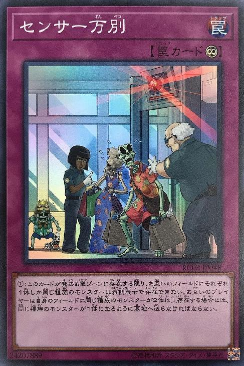 ファミリートイ・ゲーム, カードゲーム  RC03-JP048 S