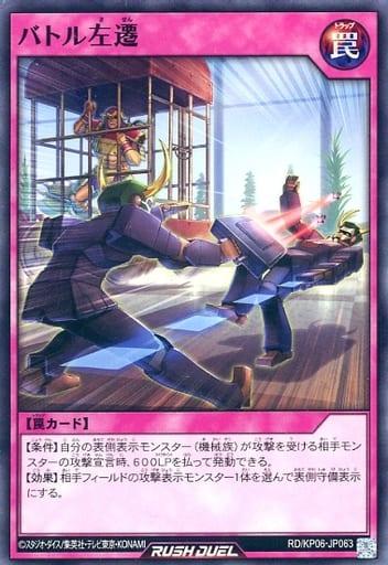 ファミリートイ・ゲーム, カードゲーム RD RDKP06-JP063 S