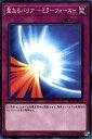 遊戯王 SD36-JP038 ノーマル 罠 聖なるバリア -ミラーフォース- 【中古】【Sランク】