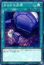 遊戯王 SR06-JP026 ノーマル 魔法 おろかな副葬 【中古】【Sランク】