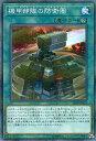 遊戯王 SR10-JP024 ◆パラレル仕様◆ 魔法 機甲部隊の防衛圏 【中古】【Sランク】