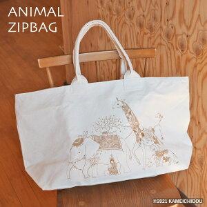 動物いっぱいかめいち堂TAJIMAデザイン『旅行バッグ』シンプルで繊細なラインを描く内ポケットファスナー付きボストンバッグキャンバストートバッグ旅行かばん