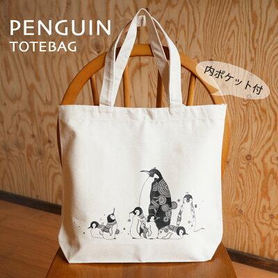 かめいち堂TAJIMAデザイン『ペンギントートバッグ』アニマル柄動物柄penguinA4サイズ対応A4対応[40x10x35cm]