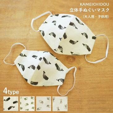 5月中に限り通常販売させて頂きます『 立体マスク 』 女性大人用 子供用 使う程心地良い 安心 手染め手拭、涼しい 日本製ガーゼ 立体 布 かめいち堂 カメ キリン ゾウ クジラ お子様 女性 動物 自粛 解除 給食 親子で
