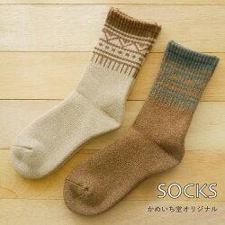 かめいち堂デザイン日本製足の裏までふわふわ『靴下』