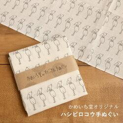 手拭1回ご注文に付き立体マスク型紙1枚プレゼント中!かめいち堂日本製ハシビロコウ柄『手ぬぐい』