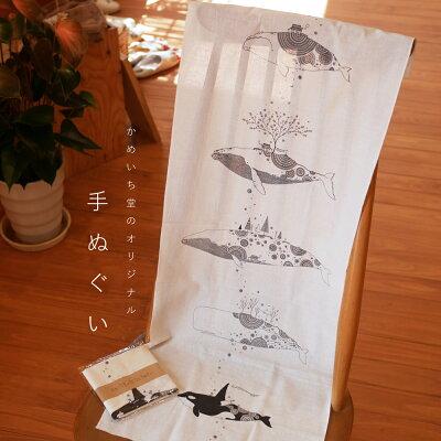 かめいち堂TAJIMAデザインオリジナルくじらシャチ柄『手ぬぐい』日本製綿100%ふきん和雑貨