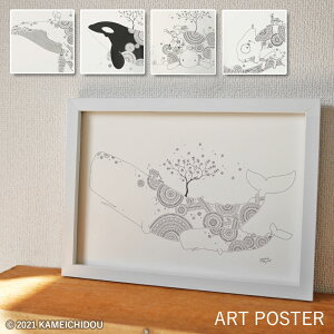 あす楽かめいち堂『アートポスター』A4サイズイラストクジラシャチカメカメレオンイラストカード北欧インテリアリビング玄関新築祝い引越し祝い開業祝い