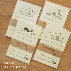 かめいち堂TAJIMAデザインカメカメレオンクジラ『ひとこと手紙』シンプルで繊細なラインを描く活版印刷ミニサイズレターセット