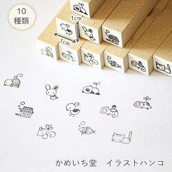 かめいち堂TAJIMAデザイン小さい仲間たち『ハンコ』シンプルで繊細なラインを描くスタンプはんこ1cm動物可愛いネコ/カメ/カメレオン/小鳥/サカナ/トカゲ/ウサギ/パンダ/リス/お家