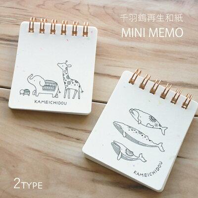 かめいち堂TAJIMAデザイン千羽鶴再生和紙『ミニメモ帳』シンプルで繊細なラインを描くクジラor動物達