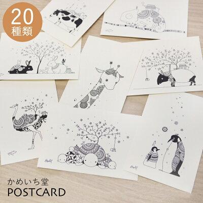 かめいち堂TAJIMAデザインいろいろ動物の『ポストカード』10種類セットアニマル柄動物柄