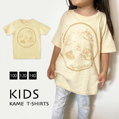 かめいち堂TAJIMAデザイン子供色々ろいろカメさん『キッズTシャツ』