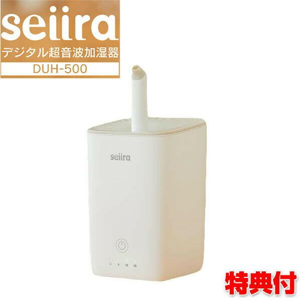 季節・空調家電, 加湿器 Seiira DUH-500 400ml
