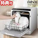 AINX 食器洗い乾燥機 AX-S3W 工事不要 卓上型 食器洗い機 食洗器 食洗機 AXS3W 据置型 食器洗い乾燥器