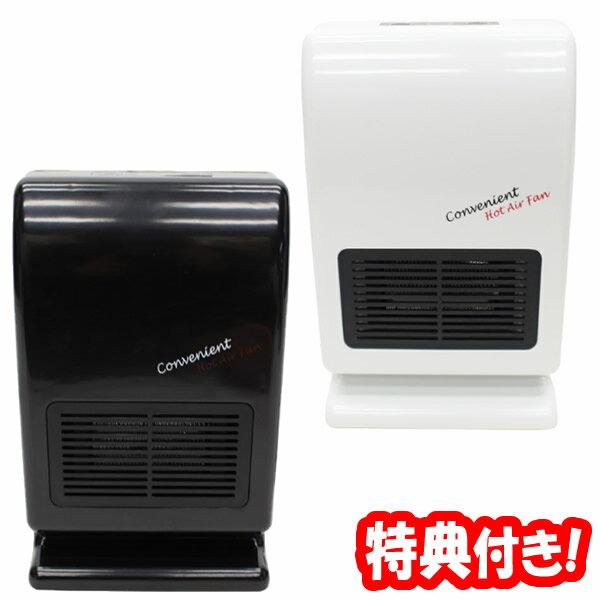 ホットエアーファン HOM-100(WH) HOM-100(BK) 電気暖房機 ミニヒーター 電気ストーブ 電気ヒーター