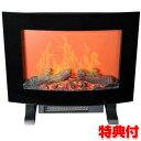 《クーポン配布中》 暖炉型ヒーター SKJ-CX1200DG 暖房機 暖炉ヒーター 暖房 電気ストー