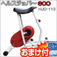 【ポイント最大19倍】 ヘルスジョバ〜eco HJO-113 フィットネスバイク 筋トレ ダイエット器...