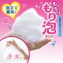 【ポイント最大10倍】 もっちりもり泡ネット ピンク 洗顔ネット きめ細かいもちもちの泡で...