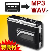 【ポイント最大10倍】デジタルカセットコンバーター SPT-M96 デジタルカセットコンバーター ...