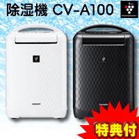 スポット冷風機 シャープ CV-A100-W スポットクーラー 衣類乾燥機 除湿機 冷風機 冷風器 ...