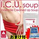 【ポイント最大10倍】 ダイエット I.C.U.スープ ダイエットスープ ダイエット I.CUスープ...
