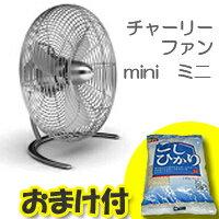 【ポイント最大10倍】 ■当社お買い得セール■チャーリーファン ミニ Charly Fan mini サーキ...
