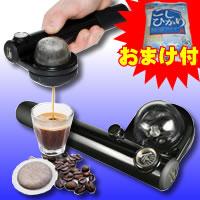 【ポイント最大20倍】 ■当社お買い得セール■ハンドプレッソ(handpresso) エスプレッソマシン...