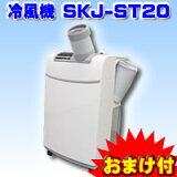置き型エアコン 冷風機 (6畳 クーラー 除湿は1日40リッター) 3特典【送料無料+お米+ポイント】 SKJ-ST20 スポットクーラー SKJST20 コンパクトクーラー クーラーにすれば 除湿器 ( 除湿機 )の様に除湿が可能です