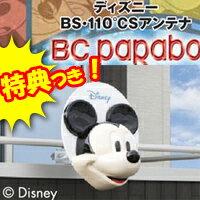 【ポイント最大10倍】 MASPRO BSC45RMC-SET ミッキーアンテナセット マスプロ ディズニーBS/...