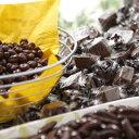 《クーポン配布中》 特典【お米+ポイント】 業務用どっさりチョコレート詰め合わせ 1.54kg 柿の種チョコレート 麦チョコレート ミルクチョコレート