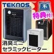 TEKNOS 消臭ミニセラミックヒーター 人感センサー付 700W イオン発生器 空気清浄 TST-706 TST-703 TST-705 【お米+ポイント】 ミニセラミックヒーター 温風 送風 最小サイズ テクノイオン搭載 転倒OFFスイッチ TST706 TST703 TST705