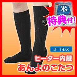 充電式 あんよのこたつ SHS-04 3特典 充電式靴下 ヒーター付きソフト...