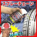 【ポイント最大19倍】 スプレーチェーン タイヤチェーン スプレー スタッドレスタイヤ スノー...