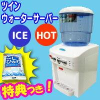 ツイン ウォーターサーバー 3特典【送料無料+お米+ポイント】 大容量10L 温水機 冷水機 ウォーターサーバー 給水機 給湯機