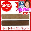 ホットキッチンマット SB-KM240 椙山紡織 床暖房 電気カーペット ホットカーペット 電気キッチンマット