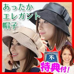 什麼是絲帶緞帶命中優雅帽子溫暖優雅帽保暖帽帽