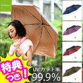 99.9%晴雨兼用折り畳み傘mabuまぶマブ紫外線カット率99.9%超軽量アンブレラUVコート折りたたみ傘かさカサーで米付