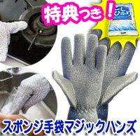 【ポイント最大20倍】 マジックハンズ MagicHands スポンジ手袋 DMH1SVM 掃除手袋 マジッ...