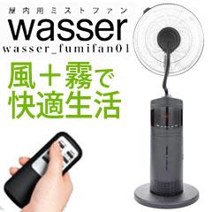 【ポイント最大10倍】 Wasser ヴァッサ 室内用ミストファン 加湿機能 ミスト扇風機 バッ...